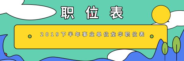 2019下半年深圳事業單位龍華職位表