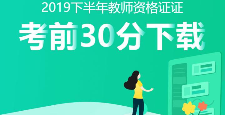 2019下半年河南教师资格证考前30分