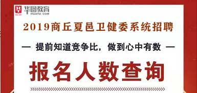 2019商丘夏邑卫健委系统招聘考试报名人数查询