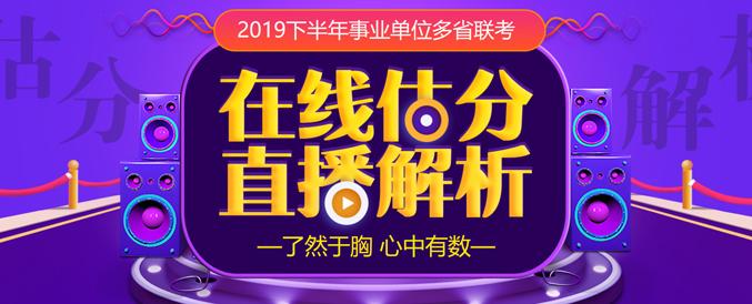 2019下半年江苏事业单位联考真题