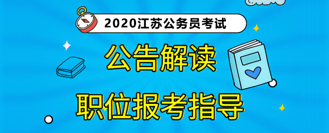 2020江苏公务员考试公告解读暨备考指导