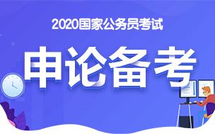 2020国考申论备考专题