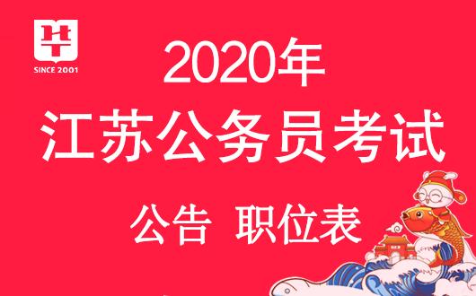 江苏常州组工网:2020江苏省考公告即将公布!收藏此页!