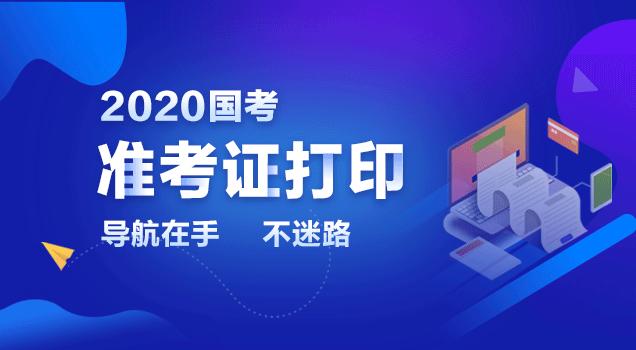 2020国家公务员准考证打印入口