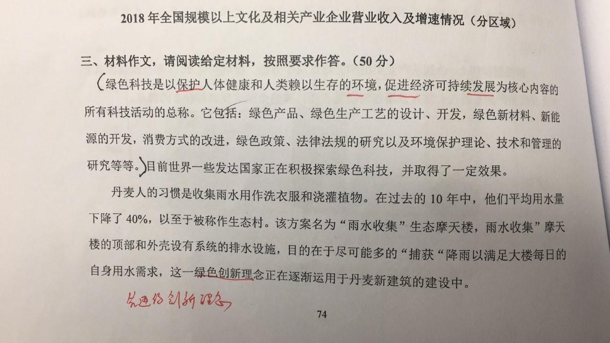 华图综合应用能力C类命中考点,写作文根本就不是问题好不好!