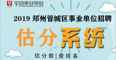 2019郑州管城回族区事业单位招聘在线估分
