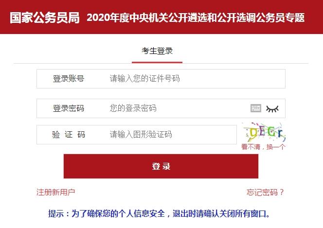 http://www.jiaokaotong.cn/gongwuyuan/313272.html