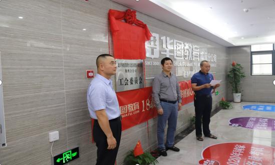 华图教育梅州分公司党支部举行简朴揭牌仪式