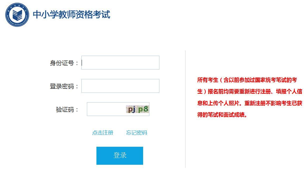 中国教育网官网登录:19教师资格