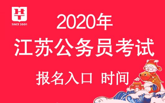 2020江苏省考报名入口已开通!报