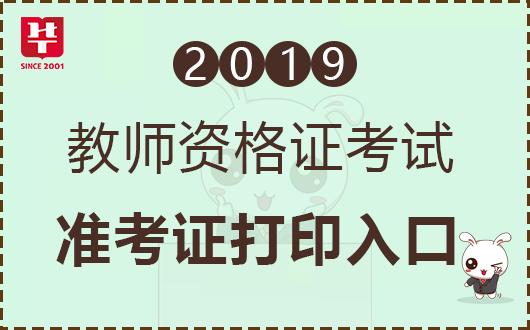 「中国教育网NTCE」2019下半年教