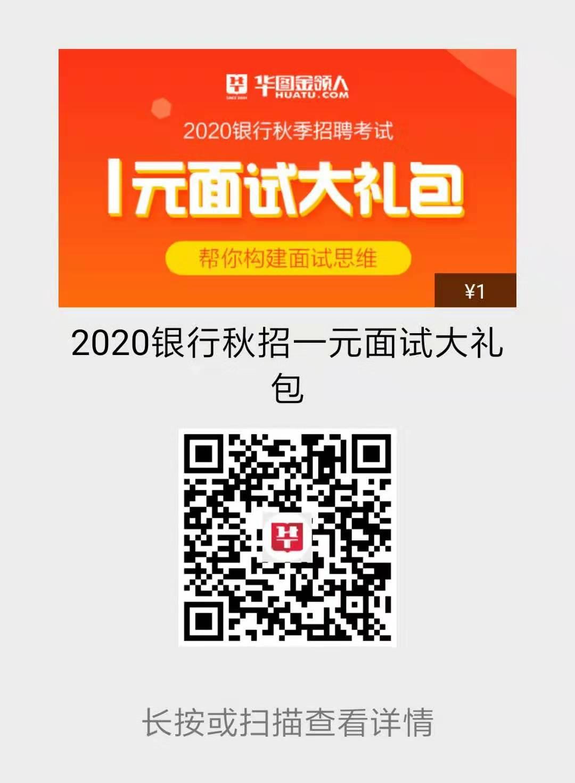 中国农业银行广东分行2020秋季校园招聘面试通知