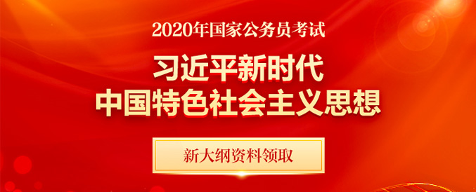 2020年国考新大纲资料领取