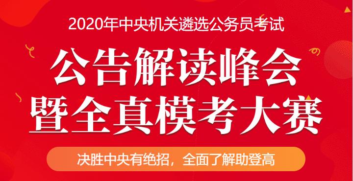 2020中央机关遴选公务员公告解读峰会及模考大赛