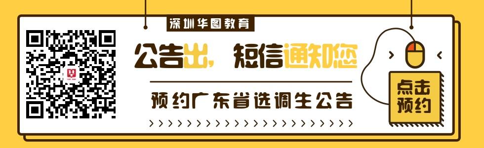 2020广东选调生公告预约
