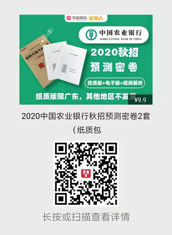 中国农业银行2020年秋季校园雇用预约考点及打印准考据关照