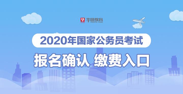 【国家公务员考试缴费入口】2020国家公务员考试