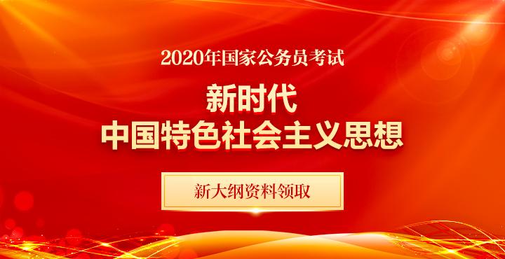 2020年��考新大�V�Y料�I取