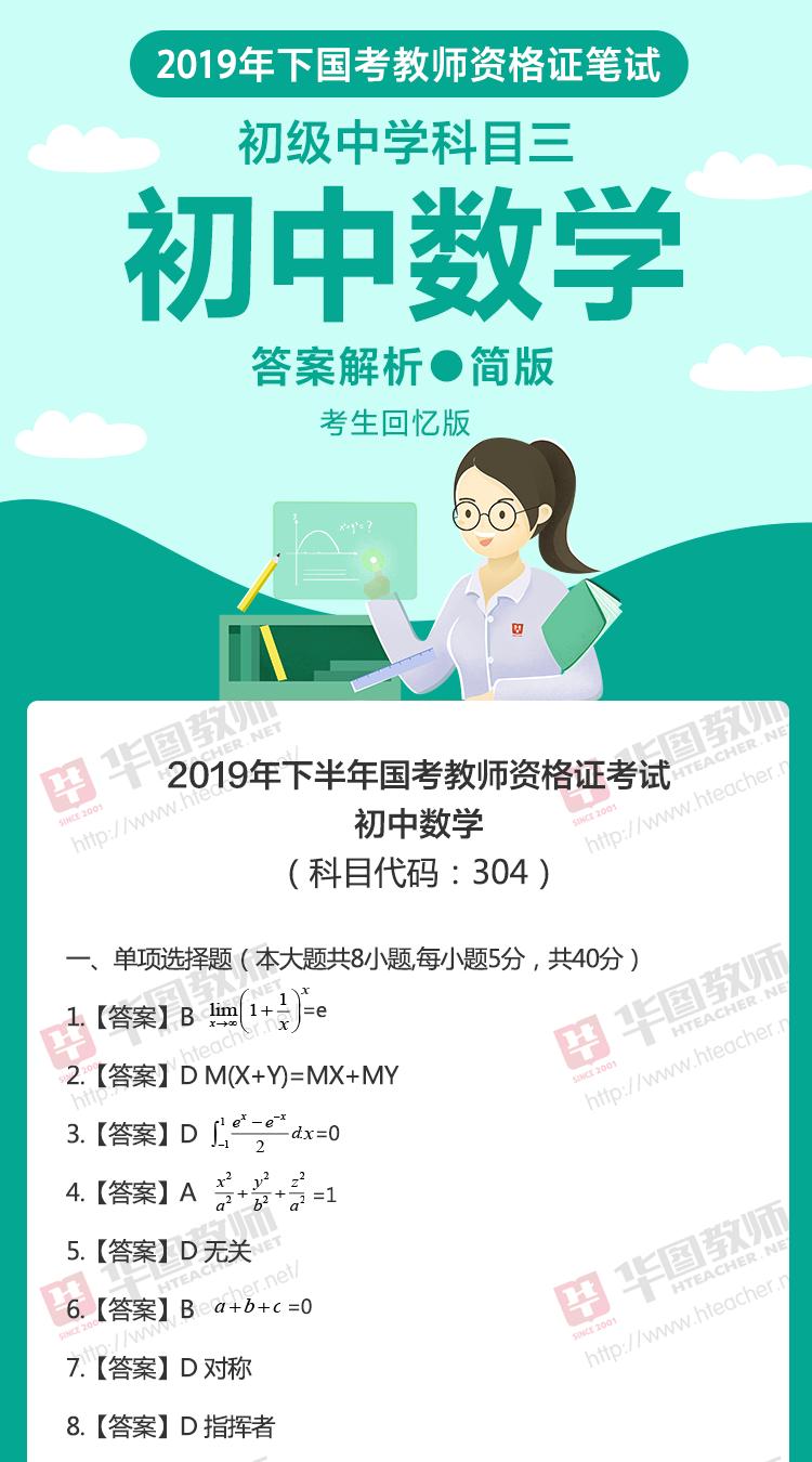 2019年下半年教师资格证《初中数学学科知识与教学能力》试题答案
