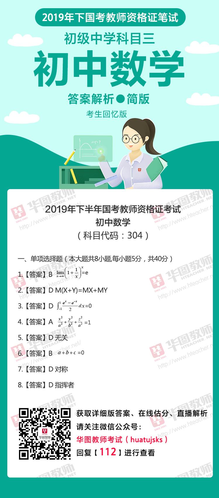 2020年下半年教师资格证考试科目图片