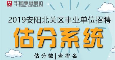 2019安阳北关区事业单位招聘在线估分