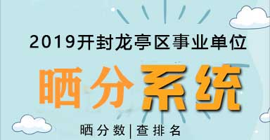 2019开封龙亭区事业单位招聘成绩排名查询系统