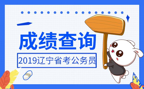 辽宁省考成绩