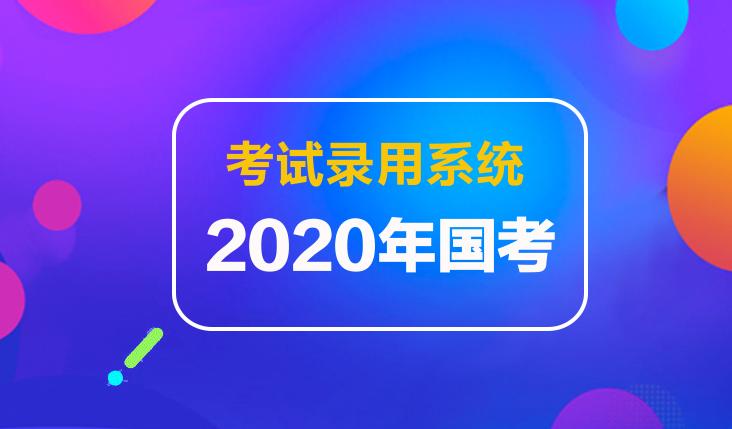 2020国考山东报名时间+