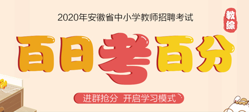 2020安徽中小學教師招聘筆試百日成百分計劃