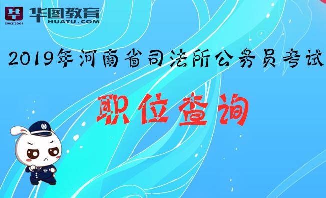 2019年河南省司法所公务员考试职位表查询
