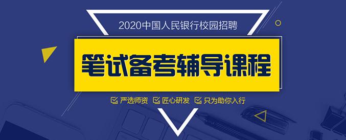 2020央行招聘笔试课程