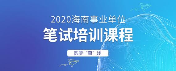 2020事业单位笔试课程