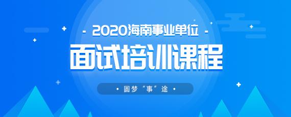2020事业单位面试课程