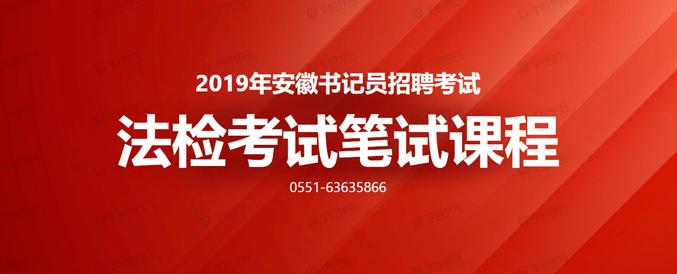 2019安徽法检书记员招聘考试笔试课程