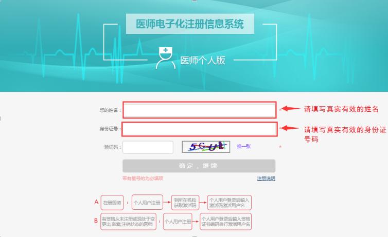 電子化注冊信息系統-2019年醫師電子化注冊步驟-登錄入口