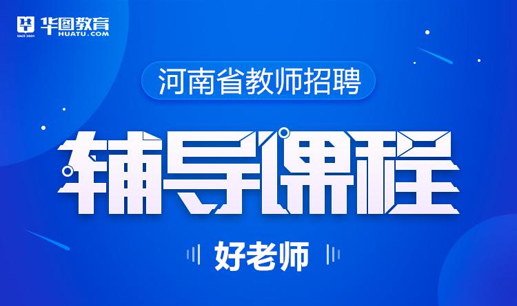 河南教师招聘辅导课程