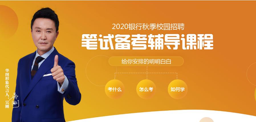 河南银行招聘辅导课程