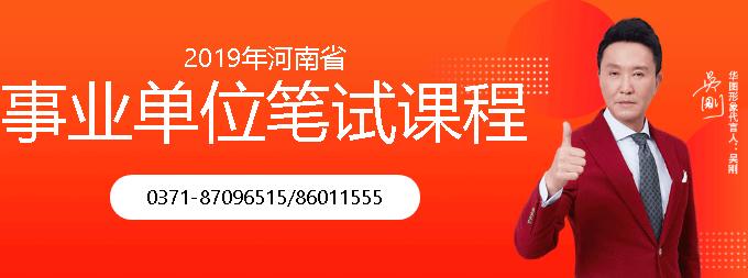 河南事业单位笔试课程