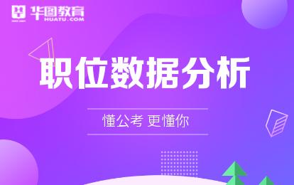 详细!2020年上海公务员考试职位简章分析汇总