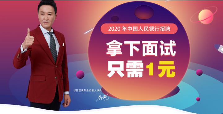 2020中国人民银行秋季校园招聘面试1元礼包