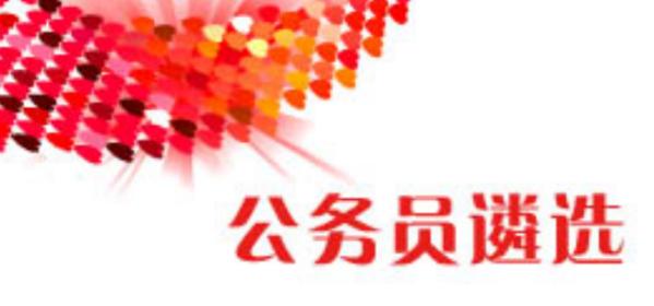 2019河南省直遴选报名时间