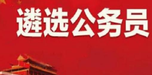 2019河南省直遴选面试
