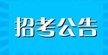 2019河南省直遴选准考证打印时间