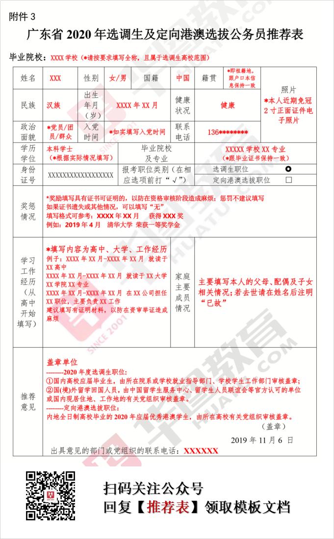 广东省2020年选调生报名推荐表填写模板