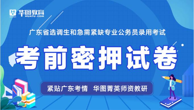 2020廣東選調生密押卷(綜合行政能力測驗+思維能力測驗各2套)【包郵】