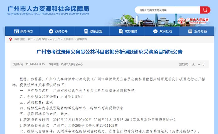 广州市考试录用公务员公共科目数据分析课题研究采购项目招标公告