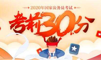 2020年国家公务员考试考前30分