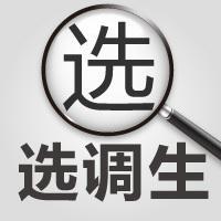 【广东选调生考试用什么书】2020