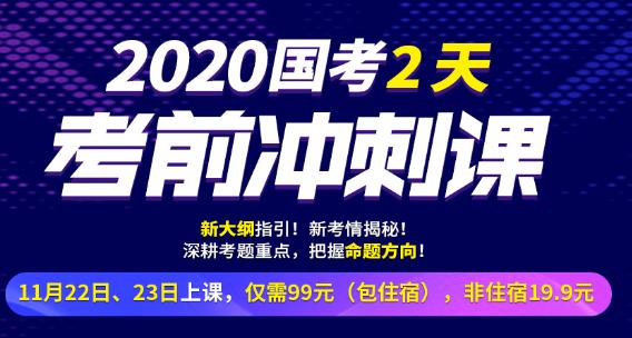 2020国考冲刺课