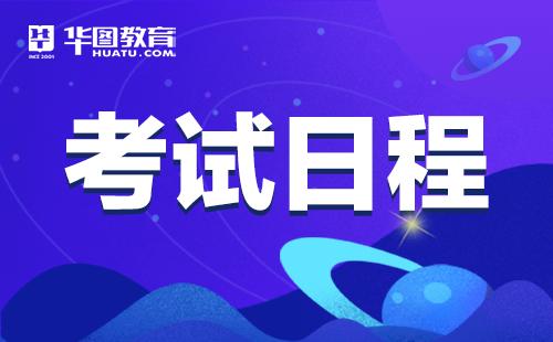 2020年北京公��T考�什么�r候�l布公告